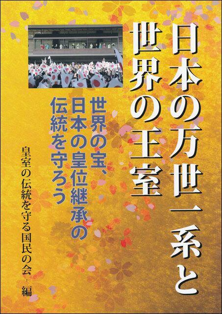 日本の万世一系と世界の王室-世界の宝、日本の皇位継承の伝統を守ろう