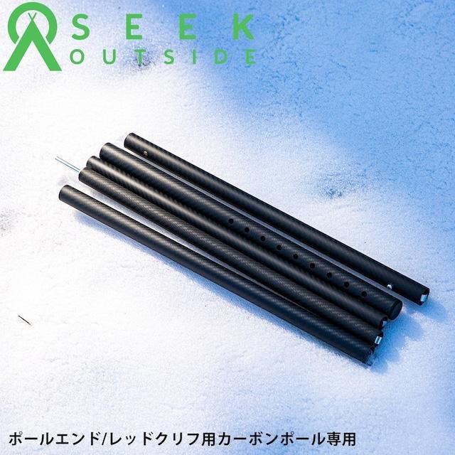 ポールエンドキャップ/レッドクリフ用センターポール対応 タープ DSタープ 先端キャプ Poleend for Carbon Pole Redcliff Seekoutside