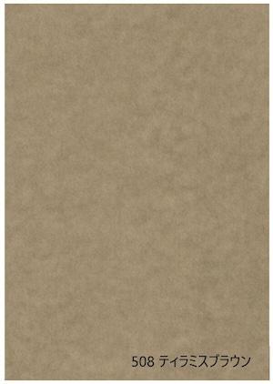 インテリアふすま紙パレット508  ティラミスブラウン (ふすま紙/インテリアふすま紙/カラーふすま紙/大きな紙/DIY/茶色いふすま紙)