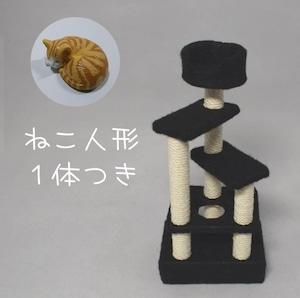 ミニチュアキャットタワー 黒 ねこ人形付き