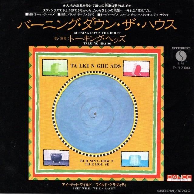 【7inch・国内盤】トーキング・ヘッズ / バーニング・ダウン・ザ・ハウス