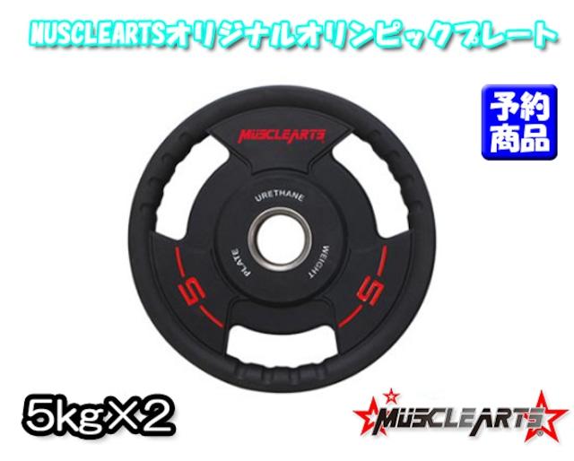 【予約】【5kg×2】MUSCLEARTSオリジナルオリンピックプレート【単品販売】【数量限定】【全国送料無料】