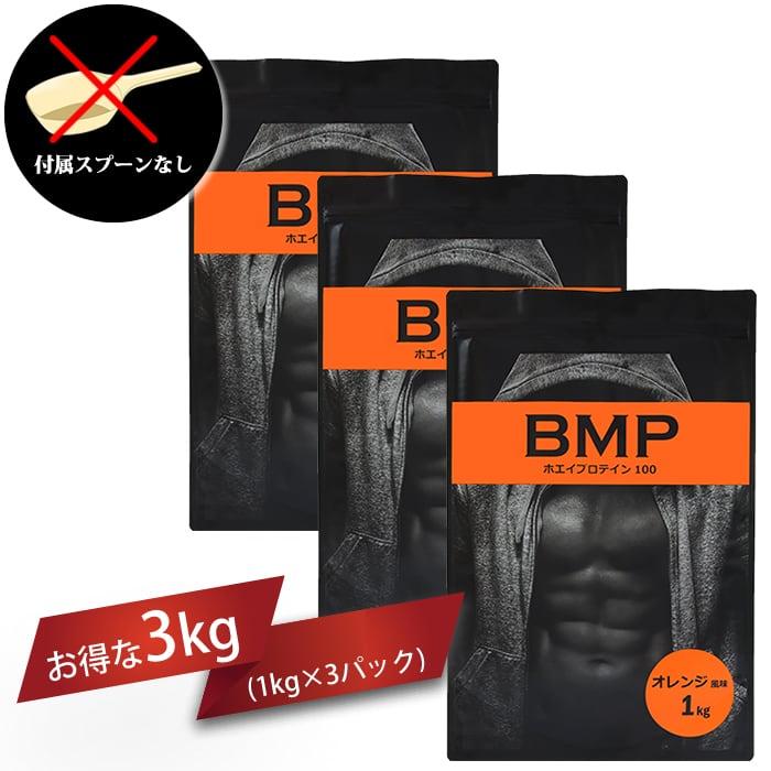 【スプーンなし】BMPプロテイン オレンジ風味 3kg