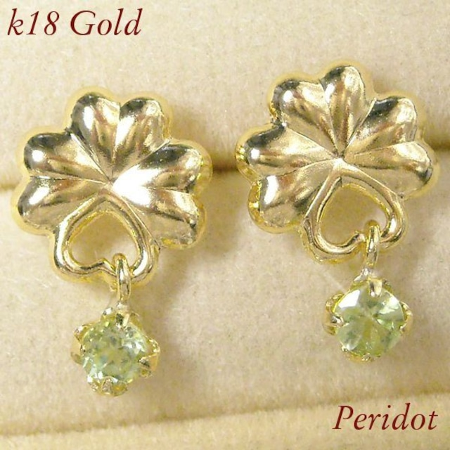 ペリドット ピアス k18 18k 天然石 18金ゴールド クローバーモチーフ レディース 四つ葉 8月誕生石