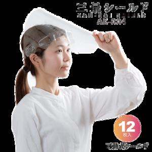 【12枚入り】AK-004 可動式 三最シールド
