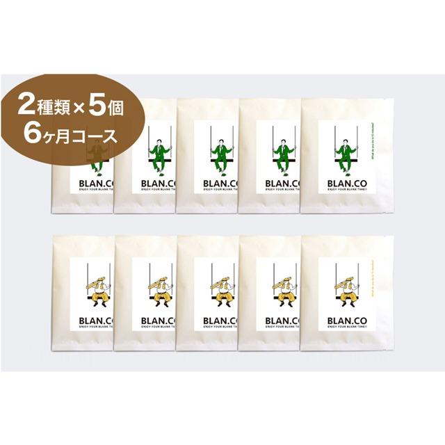 ブランココーヒー2種類×5個 6ヶ月コース