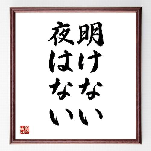 名言書道色紙『明けない夜はない』額付き/受注後直筆(千言堂)Z0514