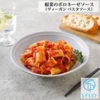 LFLO エルフロ 根菜のボロネーゼソース 180g ヴィーガン 調味料 パスタソース グルテンフリー バーベキュー アウトドア 用品 キャンプ グッズ