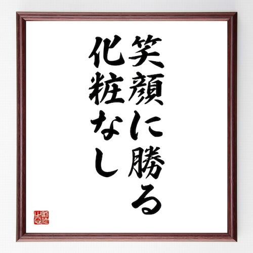 名言書道色紙『笑顔に勝る化粧なし』額付き/受注後直筆(千言堂)Z0106