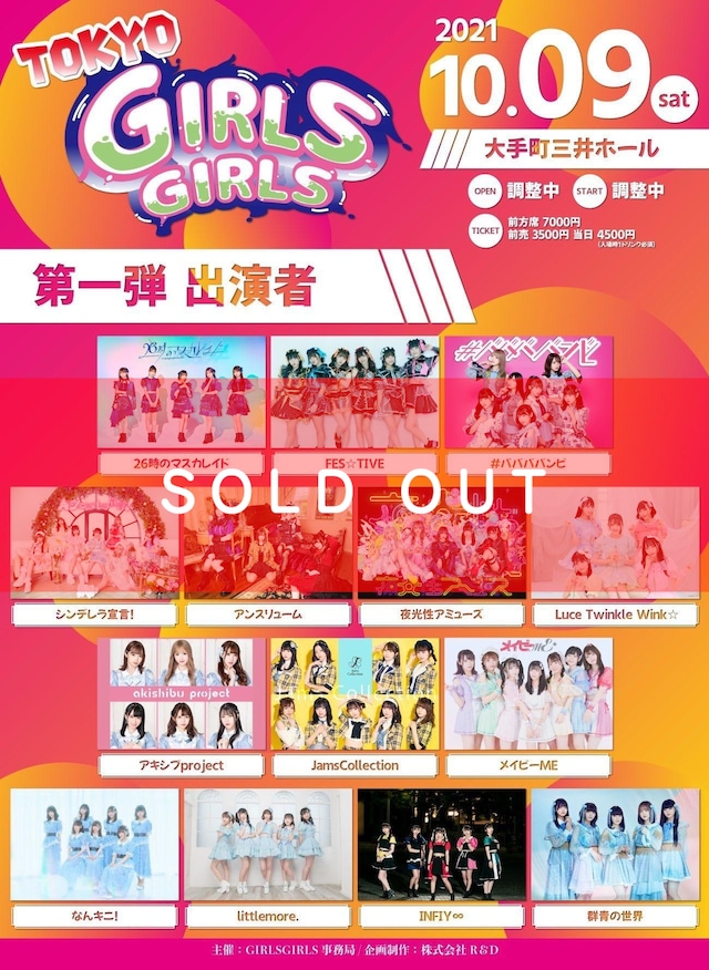 【10/9 TOKYO GIRLS GIRLS @大手町三井ホール チェキ】 条件ノベルティ付き(メンバー指定可能)【BA205】