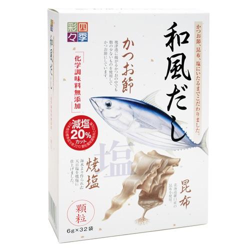 和風だし(32袋入)