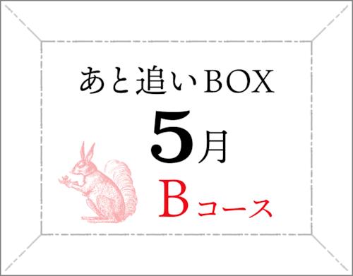 おやつっぽい・チルトリップ時間Bコース【5月のセット】
