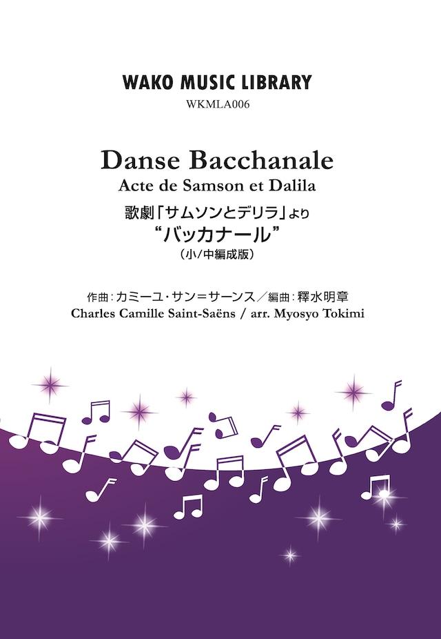 歌劇「サムソンとデリラ」より バッカナール(小/中編成版) / C.サン=サーンス(arr. 釋水明章)(WKMLA-006)