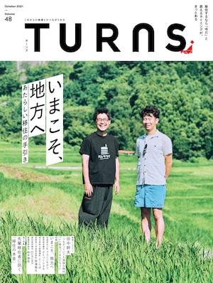 【移住】いまこそ、地方へ あたらしい移住の手引き TURNS vol.48【2021/8/20発売】|雑誌 地方移住 田舎暮らし 地方創生 地域活性化
