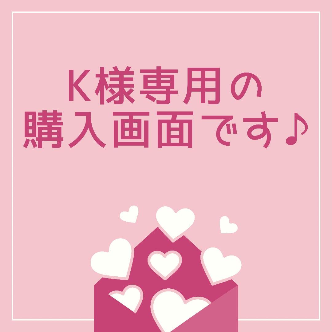 K様専用の購入画面【リング2本】