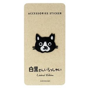 アクセサリーステッカー   てんちゃん(顔)【白黒さんいらっしゃい】