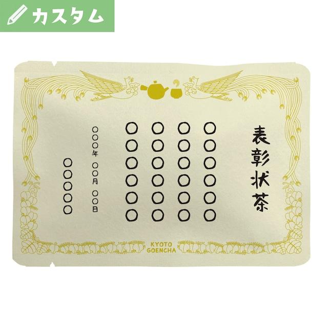 【カスタム対応】表彰状柄(10個セット)|chayori|オリジナルメッセージプチギフト茶