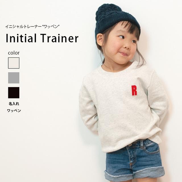 【名入れ】ORICLO オリクロ イニシャル ワッペン トレーナー