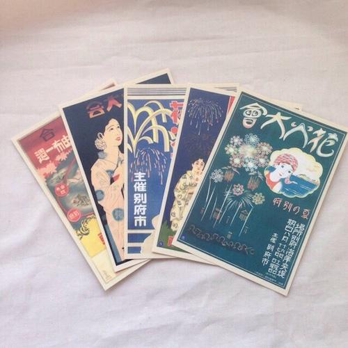 別府レトロポストカード6枚セット