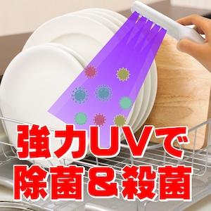 小型軽量ハンディータイプの紫外線除菌ライト!UVランプで洗濯できないスマホや子供が触るおもちゃ、リモコン、照明などのスイッチ類、化粧道具、ゲーム機など色々な物を消毒して新型コロナウイルスの感染防止