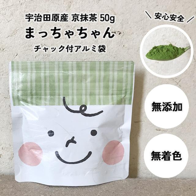 まっちゃちゃん|京都・宇治田原産 抹茶(50g)