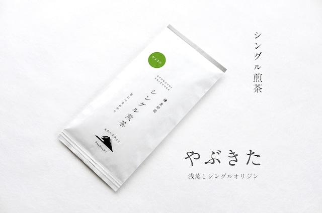 シングル煎茶【やぶきた】80g