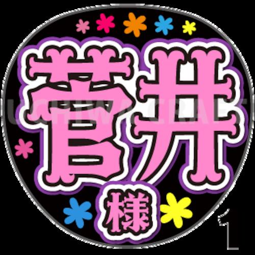 【プリントシール】【櫻坂46/菅井友香】『ゆっかー』『菅井様』『友香』コンサートや劇場公演に!手作り応援うちわで推しメンからファンサをもらおう!!
