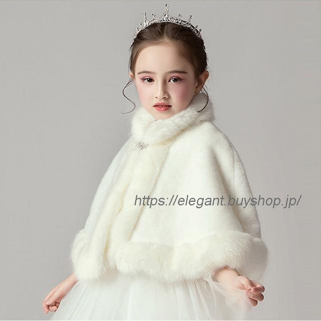 フェイクファー フォックス ファー ノースリーブ 襟付きファー ボレロ 子供 ドレス ワンピースに合わせて 花童 キッズ カーディガン アウター 子供服 女の子 白 ホワイト 発表会 結婚式