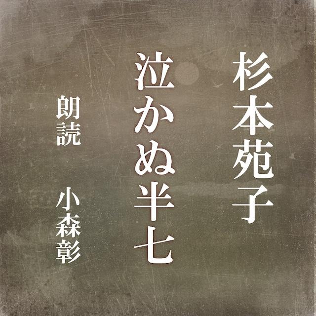 [ 朗読 CD ]泣かぬ半七  [著者:杉本苑子]  [朗読:小森彰] 【CD1枚】 全文朗読 送料無料 文豪 オーディオブック AudioBook