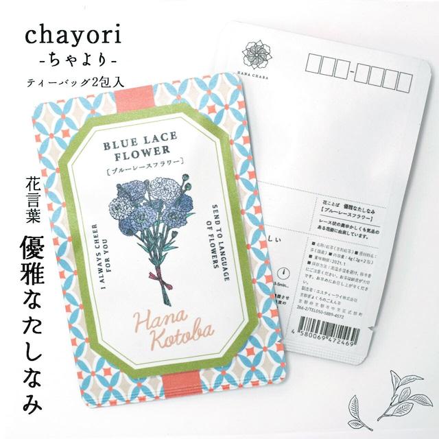ブルーレースフラワー|chayori 花言葉シリーズ|和紅茶ティーバッグ2包入|お茶入りポストカード
