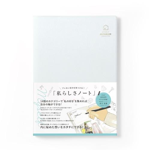 Y-Style ブレない自分を見つける!『私らしさノート』 (パールホワイト) B5サイズ
