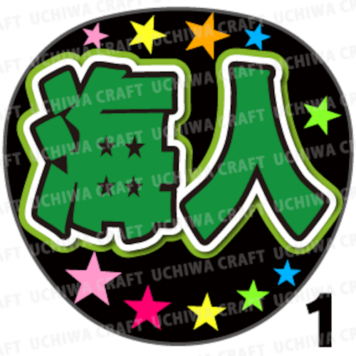 【プリントシール】【TravisJapan/中村海人】『海人』コンサートやライブに!手作り応援うちわでファンサをもらおう!!!