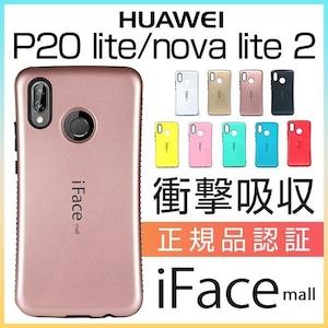 HUAWEI P20 lite iFace mall ケース iFace mall ファーウェイ P20 lite スマホカバー スマホケース