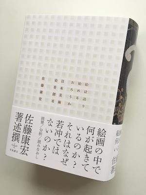 佐藤康宏『絵は語り始めるだろうか──日本美術史を創る』