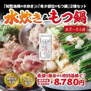 《お得セット》もつ鍋&水炊き(各3~4人前)