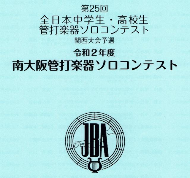 【DVD/Blu-ray】令和2年度南大阪管打楽器ソロコンテスト