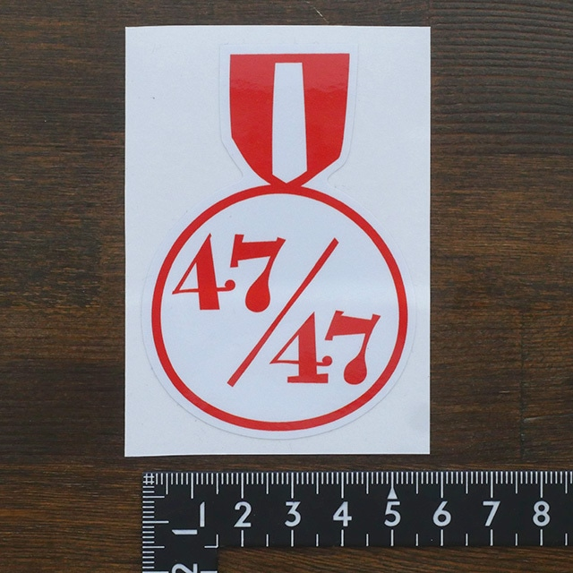 【在庫限り】ステッカー 47ブンノ47 メダル
