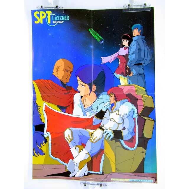 Layzner & They Were Eleven Open the Door B3 Double Sided Poster Animedia 1986 Oct