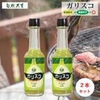 自然共生 ガリスコ 2本セット 調味料 料理の素 香辛料 スパイス タバスコ BBQ バーベキュー アウトドア 用品 キャンプ グッズ