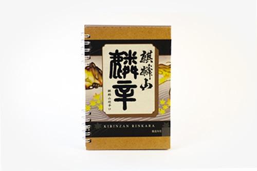 麒麟山 / 超辛口 『麟辛(りんから)』