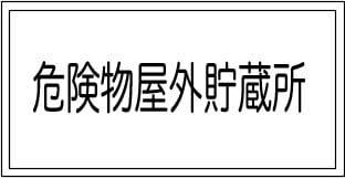 危険物屋外貯蔵所 スチール普通山 SM14