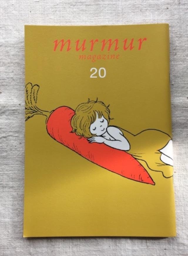 マーマーマガジン20号 - メイン画像