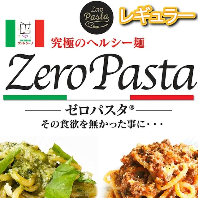 ゼロパスタ (レギュラータイプ)150gの30袋セット 1ヶ月ダイエットに挑戦!