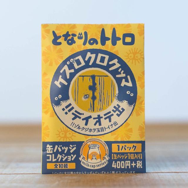 となりのトトロ 缶バッジコレクション ミルクキャップ(1個)
