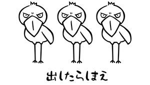 シャンブリック巾着【ベージュ】L★ハシビロコウ