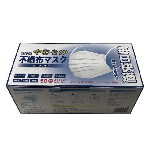 shizka 3層フィルター立体型不織布マスク50枚入り1箱【50枚】