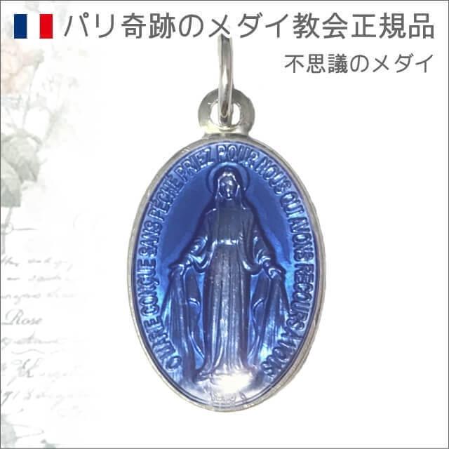 Lサイズ銀色フランスブルー パリ奇跡のメダイ教会正規品 不思議のメダイユ フランス製 マリア ペンダント シルバーネックレス
