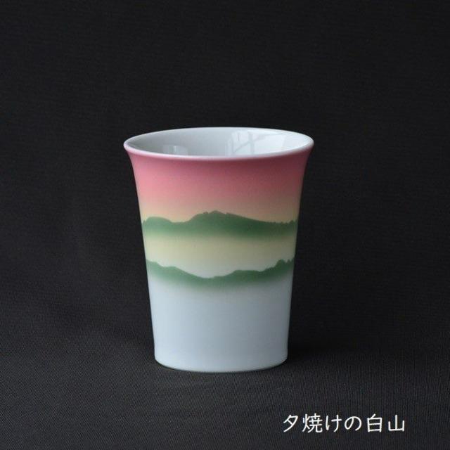 九谷焼カップ 夕焼けの白山