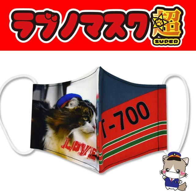 ラブノマスク超(スーパー) AT-700