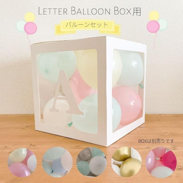 【バルーンボックス用】単品 小バルーン 装飾 サプライズ ベビーシャワー バースデー ウェディング